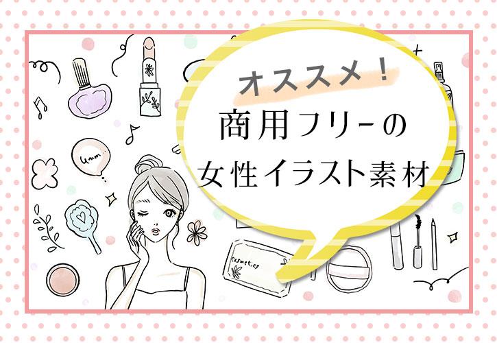 おすすめ 商用フリー素材の女性イラストは ブロッサムデザイン 櫻井圭子の女性起業のブランディングとweb集客