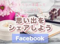 ストーリーでファン作り!Facebookの思い出をシェアする方法