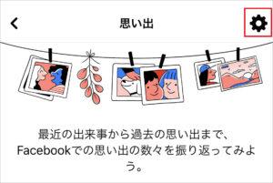 Facebookの思い出を非表示する方法