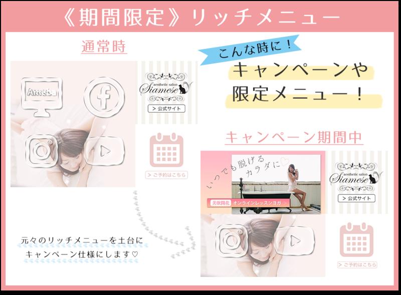 LINE@運用